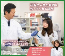 7月10日付の北海道新聞朝刊に本学獣医学群の学生・大学院生が登場する広告が掲載されました