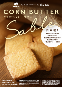日本初!道産トウモロコシ胚芽を活用したクッキーが完成