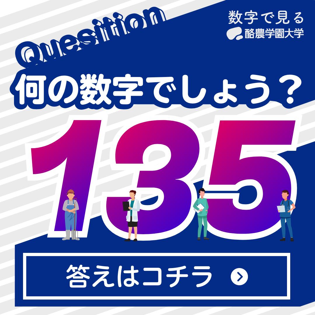 何の数字でしょう?135とは?