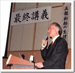 講義者・加藤清雄