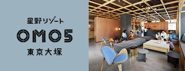 星野リゾート OMO5東京大塚 2018年5月9日 グランドオープン