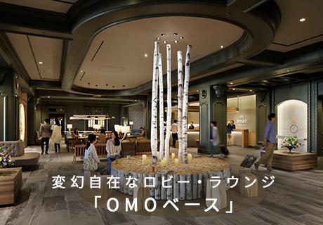 朝・昼・夜の変化が楽しい、集いの場「OMOカフェ&バル」