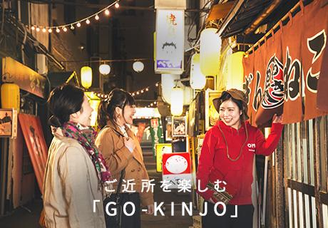 街をディープに楽しむ「Go-KINJO」
