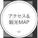 アクセス&観光MAP