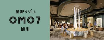 星野リゾート OMO7旭川 2018年4月28日 リニューアルオープン