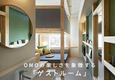 OMOの楽しさを象徴する「ゲストルーム」