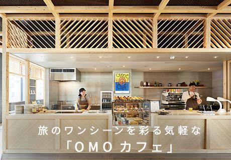 旅のワンシーンを彩る気軽な「OMO カフェ」