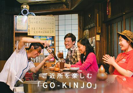 ご近所を楽しむ「GO-KINJO」