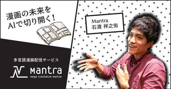 機械翻訳に画像認識、さまざまなAI技術が詰まったマンガ翻訳技術ーMantra 代表インタビュー | AI専門ニュースメディア AINOW
