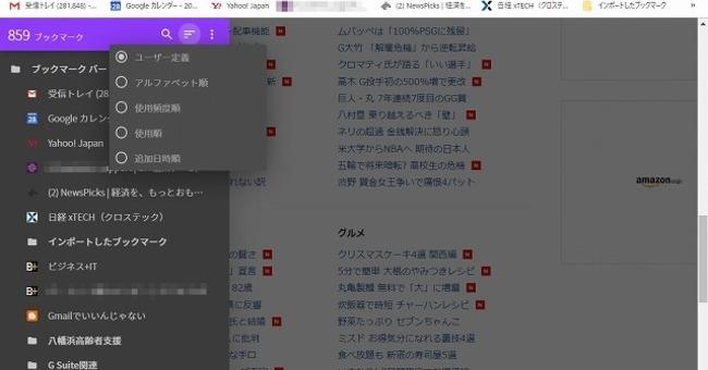 増えすぎたChromeのブックマーク 拡張機能でスマートに解決 - ライブドアニュース
