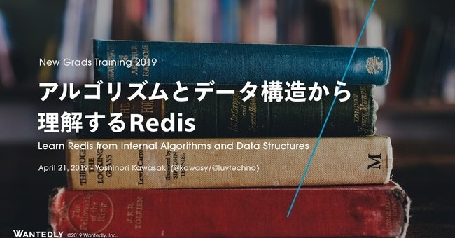 アルゴリズムとデータ構造から理解するRedis / Learn Redis from Internal Algorithms and Data Structures