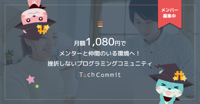 """""""月額1,080円""""で使えるコミュニティ型のプログラミング学習支援サービス「TechCommit」をリリース!"""