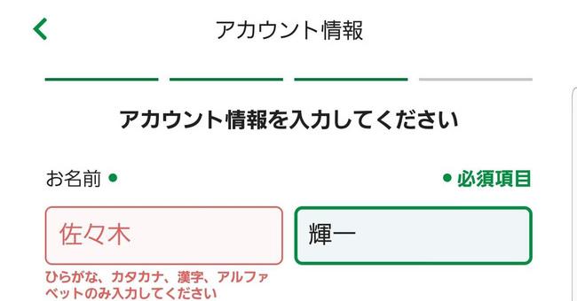 ゆうちょPayアプリで「佐々木」姓が認識されず、アカウント登録できないと話題に 現在は修正済み