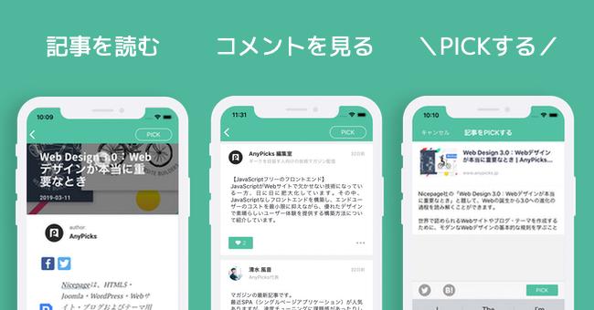 エンジニア版NewsPicks目指す「AnyPicks」が1200万円を調達 | TechCrunch Japan