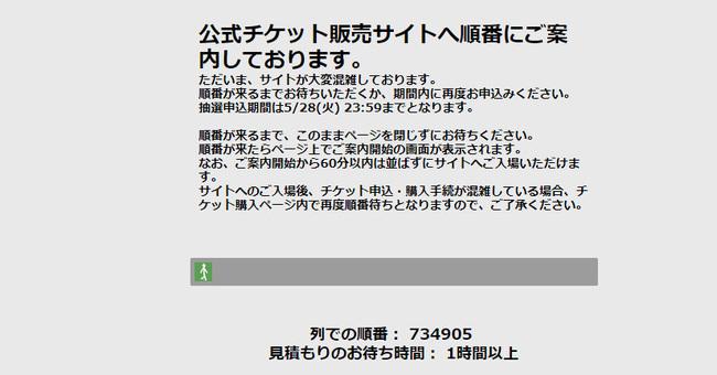 """オンラインなのに……東京五輪チケット抽選""""長蛇の列""""、「73万人待ち」「1時間以上待ち」"""