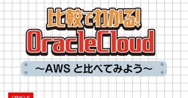 比較でわかる!OracleCloud 〜AWSと比べてみよう〜