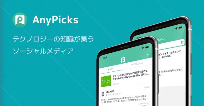 AnyPicks   テクノロジーの知識が集うソーシャルメディア