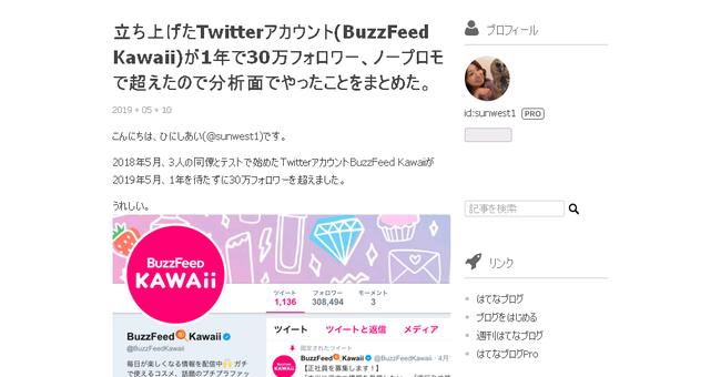 立ち上げたTwitterアカウント(BuzzFeed Kawaii)が1年で30万フォロワー、ノープロモで超えたので分析面でやったことをま…