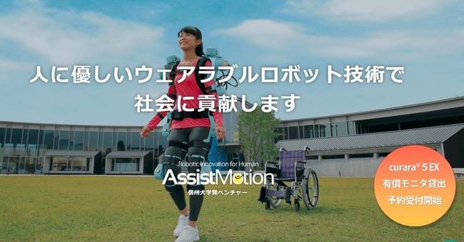AssistMotion、歩行支援ロボットの貸し出し開始