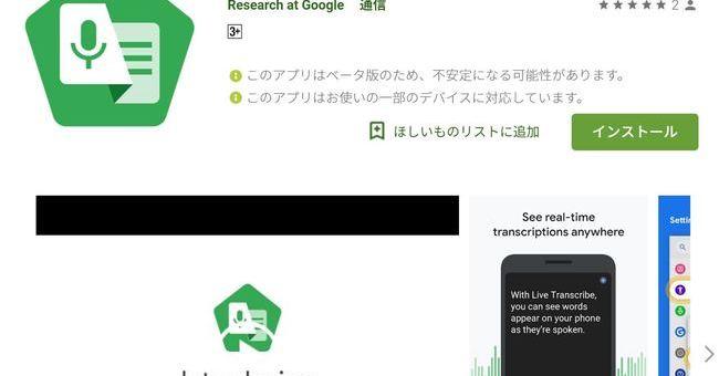 Googleの「音声文字変換」アプリ、「ドアノック」などの表示や結果保存機能追加へ