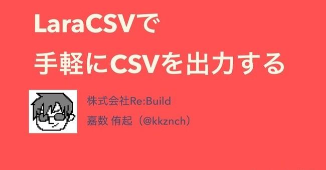 LaraCSVで手軽にCSVを出力する/Easily generate CSV by LaraCSV