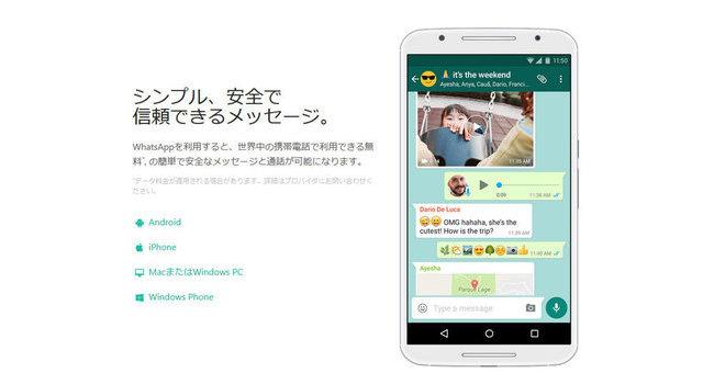 電話するだけでスパイウェアをダウンロード——WhatsAppが重大な脆弱性を修正