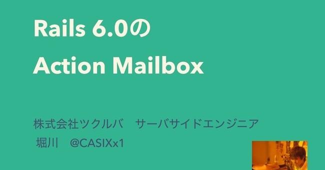 Rails 6.0 Action Mailboxについて