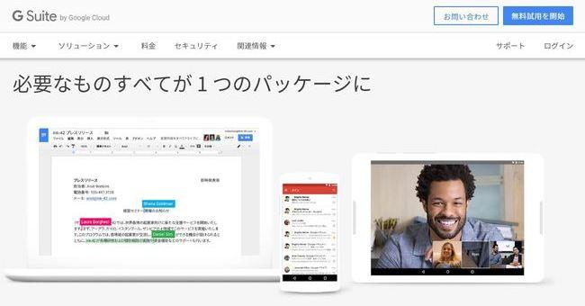 Google、企業向け「G Suite」の一部ユーザーパスワードを平文保存(対処済み)