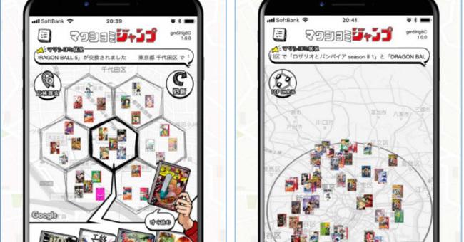 """ジャンプ漫画を""""拾って回し読み""""できるアプリ「マワシヨミジャンプ」公開"""