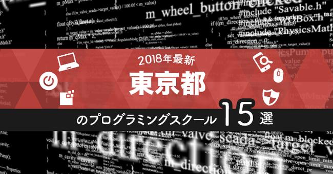2018年最新 東京都の評判のいいおすすめプログラミングスクール15選