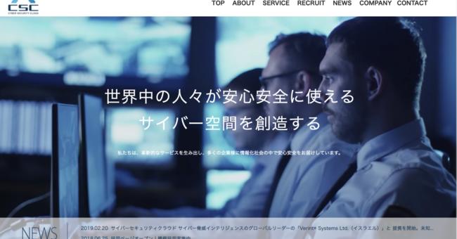 サイバーセキュリティクラウドがAWS WAFマネージドルールセラーに認定、日本スタートアップとしては初 | TechCrunch Japan