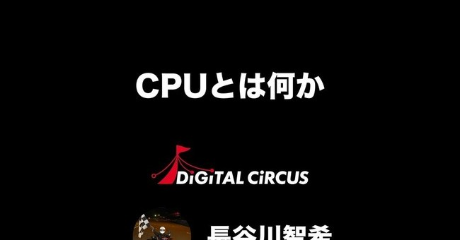 CPUとは何か / What's a CPU