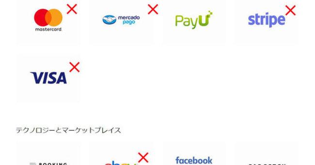 デジタル通貨「Libra」協会からVisa、Mastercard、Stripe、eBayも脱退