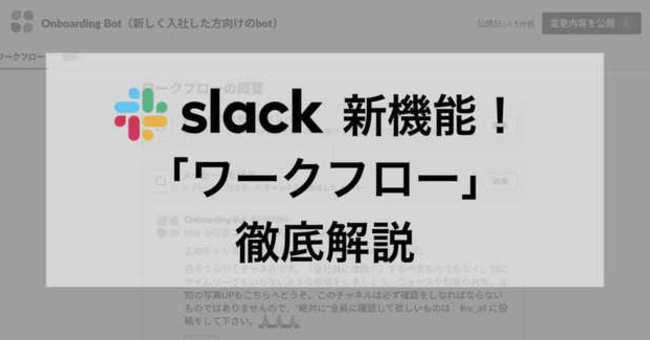【速報】Slackの神・新機能「ワークフロー」使ってみた!これは仕事が超効率化する予感…!