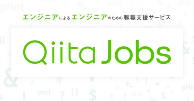 「Qiita」がエンジニアの転職支援サービスを今春開始へ | TechCrunch Japan