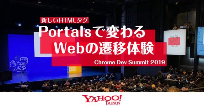 新しいHTMLタグportal、Portals機能で変わるWebの遷移体験! CDS2019で紹介されたヤフーの実装例 #UIUX