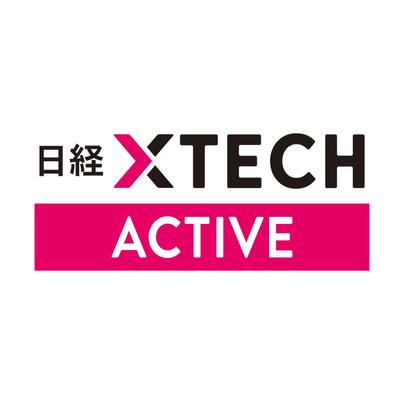 日経 xTECH Active