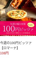 ピザの種類はどのぐらいあるの?カテゴリーとメニューを全て解説 8