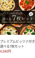 ピザの種類はどのぐらいあるの?カテゴリーとメニューを全て解説 7