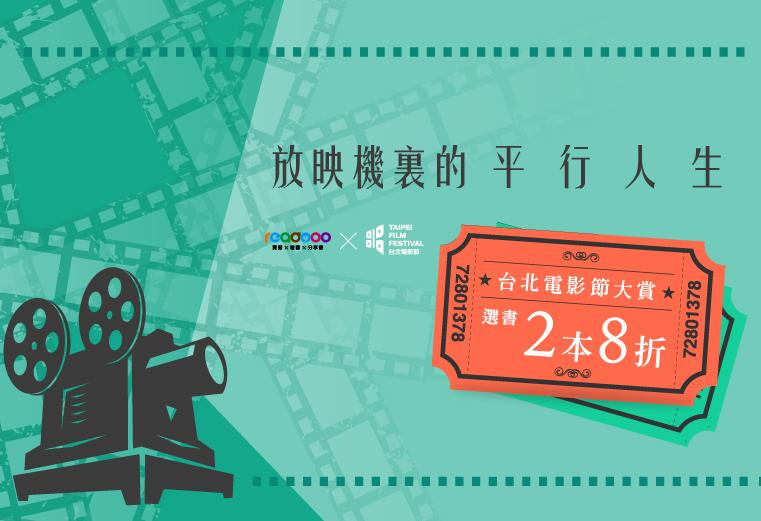 台北電影節(書展)