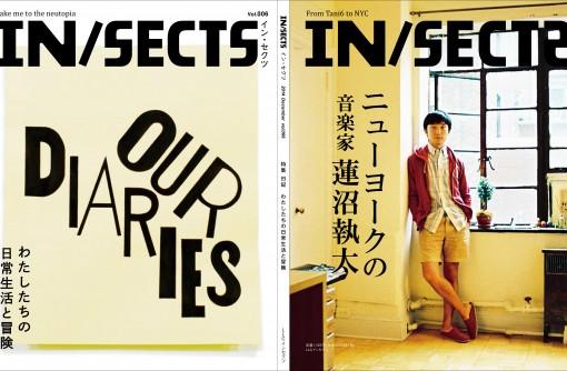 【大阪】ローカルから生まれるニュートピア 編集プロダクション「インセクツ」