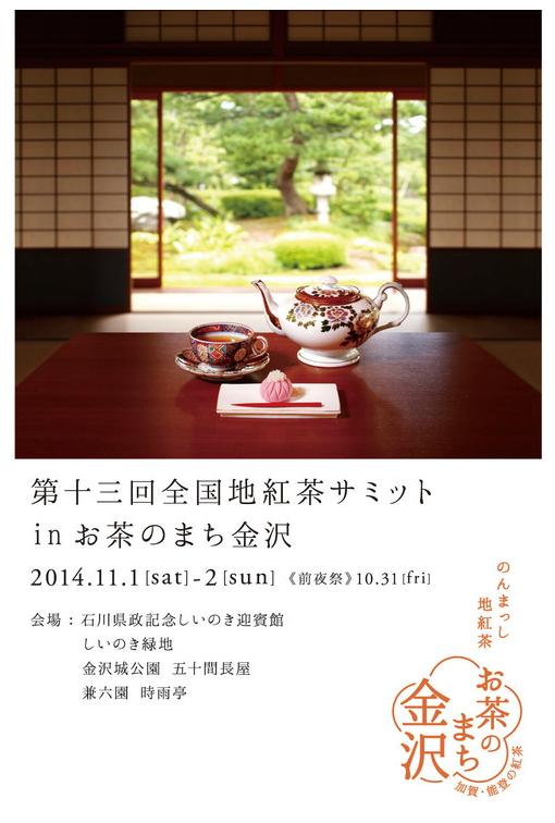 第十三回全国地紅茶サミット in お茶のまち金沢