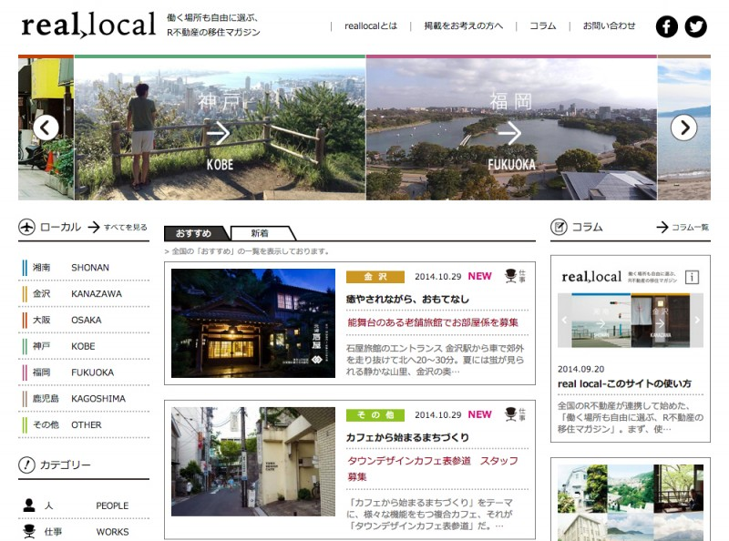 「real local MEET UP!」開催のお知らせ
