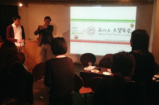 gd金沢×IDiT 石川人大作戦会議&大望年会