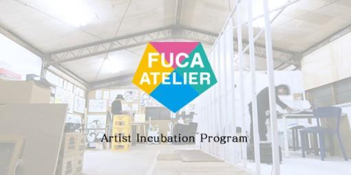 複合アート施設「FUCA」が最後のアーティスト募集