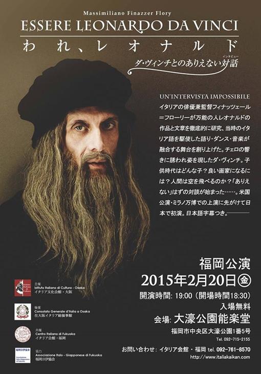 2/20(金)大濠公園能楽堂とレオナルド・ダ・ビンチのコラボレーション