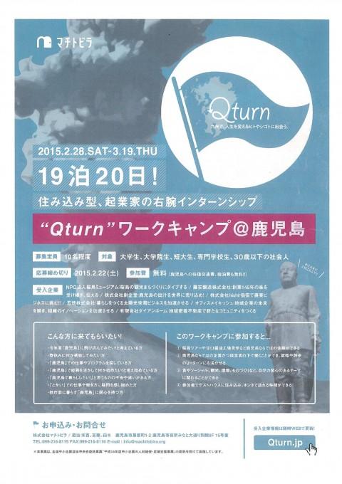 """「""""Qturn""""ワークキャンプ@鹿児島」"""
