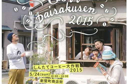県内外から人気コーヒー店が集まる名物企画