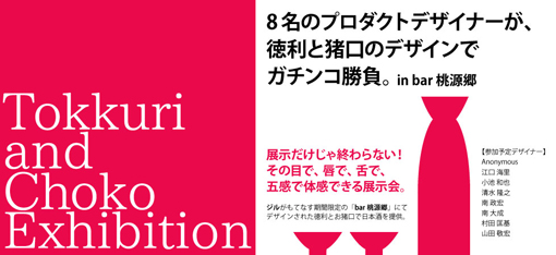 【大阪】新世界から発信する3日間 「ツムテンカク2015」5月22・23・24日