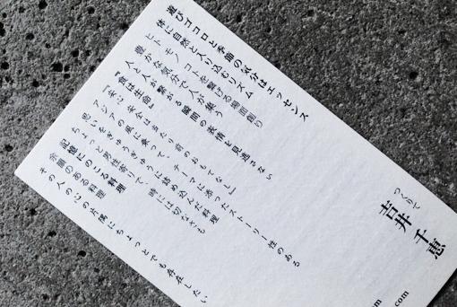【大阪】大阪ローカルガイド《玉造・鶴橋編》 「WOOST」吉井千恵さん など